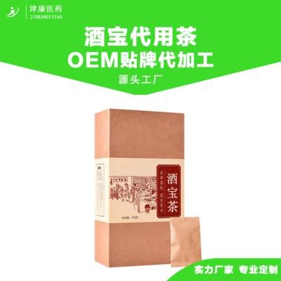 酒宝茶 人参五宝茶 红豆薏米茶 代用茶代加工 袋泡茶 酒宝茶oem