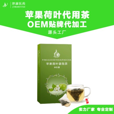 袋泡茶oem 苹果荷叶袋泡茶代加工 代用茶饮品贴牌 三角茶包oem