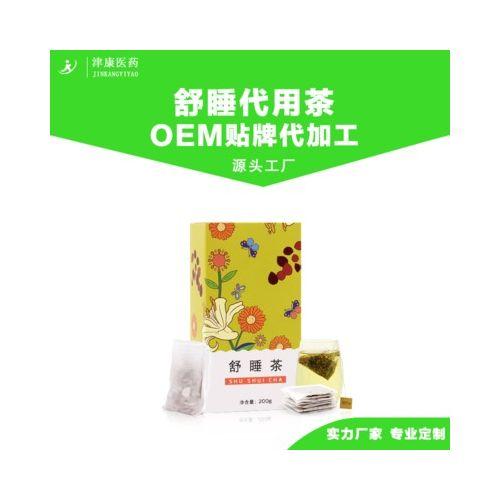 红豆薏米茶 五宝茶 舒睡茶代加工 菊花决明子茶 红豆薏米茶代加工