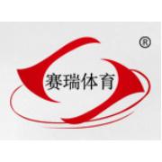 北京赛瑞体育发展有限公司