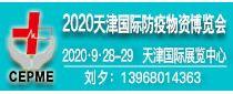 CEPME 2020中国(天津)国际防疫物资博览会