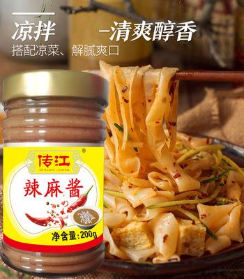 传江新口味辣麻酱200g居家火锅蘸料拌面拌菜蘸馒头好搭档