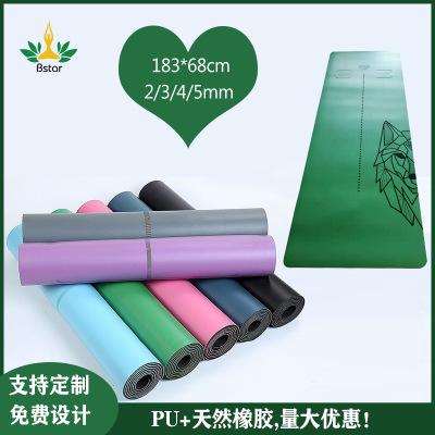 2020新品天然橡胶PU瑜伽垫5mm防滑耐磨耐高温瑜伽垫定制logo尺寸
