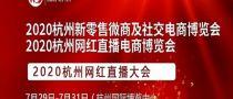 2020杭州社交新零售网红直播电商博览会