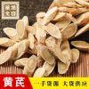 黄芪产地批发野生黄芪片无硫甘肃黄芪产地中药材特产可磨粉