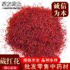 批发西藏藏红花 西红花 番红花 全红无黄根批发承接大货量大价优
