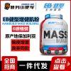 EB健型乳清蛋白质营养增肌粉6磅运动男女瘦人增重健身小肥军健肌