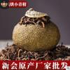 2020新会小青柑批发云南五年宫廷普洱熟茶陈皮柑普茶