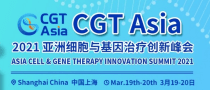 CGT Asia 2021 亚洲细胞与基因治疗创新峰会将于3月19日-20日上海召开