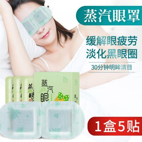 艾草蒸汽眼罩oem一次性遮光透气睡眠眼罩 热敷缓解眼疲劳艾草眼贴