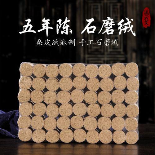 石磨绒艾柱 1.8cm纯手工桑皮纸艾绒石臼石磨艾绒柱艾灸盒艾柱艾条