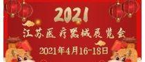 2021第23届中国国际医疗器械(江苏)博览会