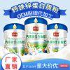 供货充足 钙铁锌蛋白质粉 固体饮料贴牌代加工 ODM OEM 品质保障