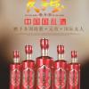 厂家批发久多宝五行养生白酒43°A型酒礼盒装
