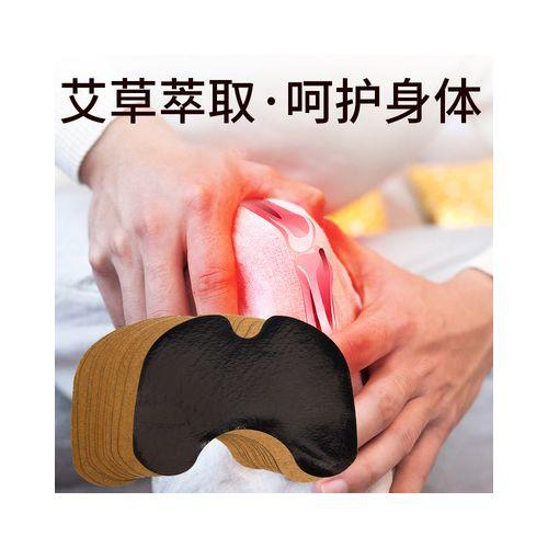 膝盖贴关节贴防寒疼痛热敷暖贴 艾草灸贴艾热贴 艾叶膝盖贴