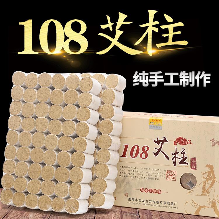 厂家直销 艾柱艾条批发108纯手工艾柱温灸柱艾灸柱可一件代发定制