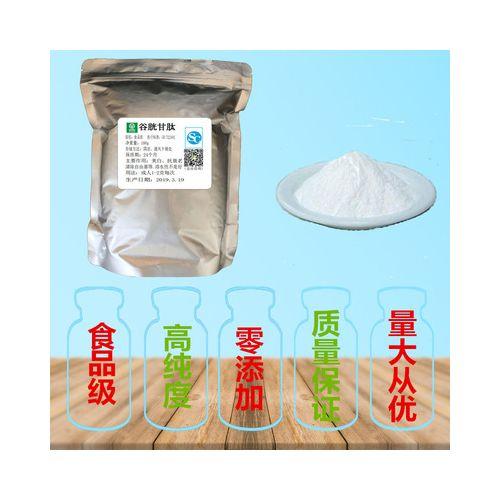 谷胱甘肽食品级还原型谷胱甘肽粉美白抗氧化化妆品原料100g