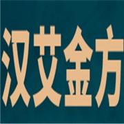 南阳汉艾金方健康科技有限公司
