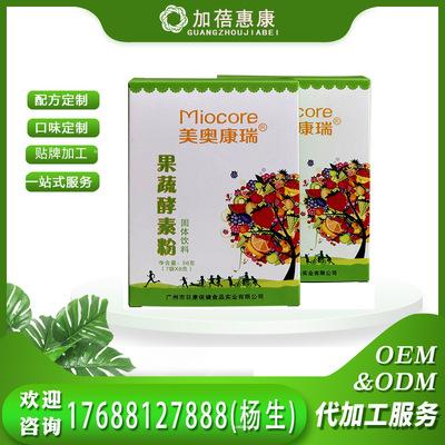 oem代加工水果酵素粉复合果蔬酵素 天然果蔬发酵综合酵素代餐粉