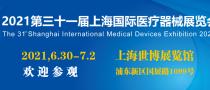 2021上海国际医疗器械展览会