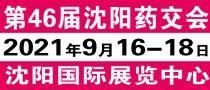 2021沈阳药交会(第46届)
