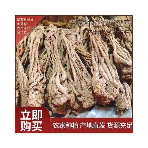 长林中药材当归头尾压片散称泡茶煲汤滋补质优价廉药食同源