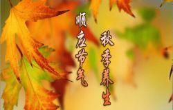 秋季养生,早起三不要,午后三不急,睡前三不宜,开启健康模式