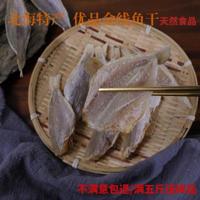 源头晒场金线红杉北海特产金丝红三鱼干海鲜水产干货红杉鱼干500g
