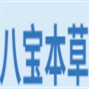 广西钦州八宝本草药业有限公司